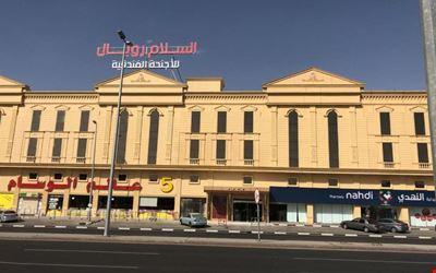 Al Salam Royal Hotel Suites